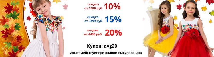 Скидка до 20% на все!